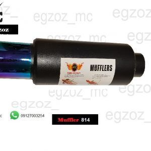 muffler sample
